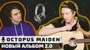 🎙OCTOPUS MAIDEN - Первая Любовь (2019) / НОВЫЙ АЛЬБОМ 2.0 LIVE