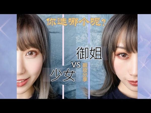 【狩子】走过路过不要错过!!御姐VS少女眼妆教程