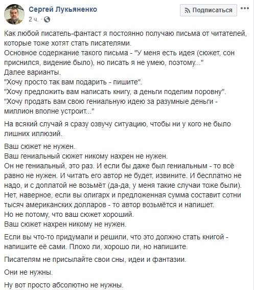 Сергей Лукьяненко о чужих идеях