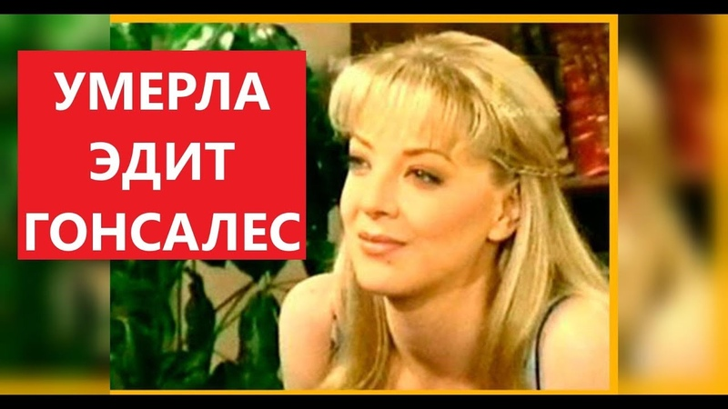 Умерла Эдит Гонсалес - актриса из сериала «Богатые тоже плачут»