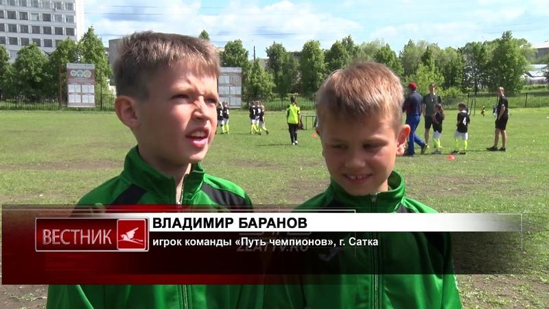 Союз нерушимый Златоустовские футболисты выиграли региональный турнир посвящённый Дню России