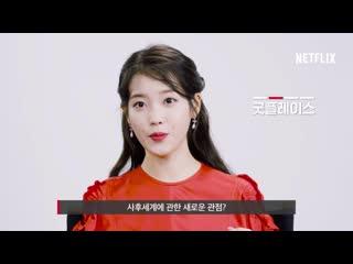 [INTERVIEW] 190423 @ Lee Ji-eun (IU) - Mini Netflix Korea Interview