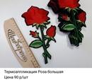 Термоаппликация Роза и идеи применения в одежде (фото с просторов интернета)🌹🌹🌹  ✔Оформить заказ мож