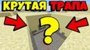 JETMINE КРУТАЯ ЛОВУШКА В МАЙНКРАФТЕ ГРИФЕР ШОУ ТОПОВЫЙ ГРИФ В МАЙНКРАФТЕ 1 12 2