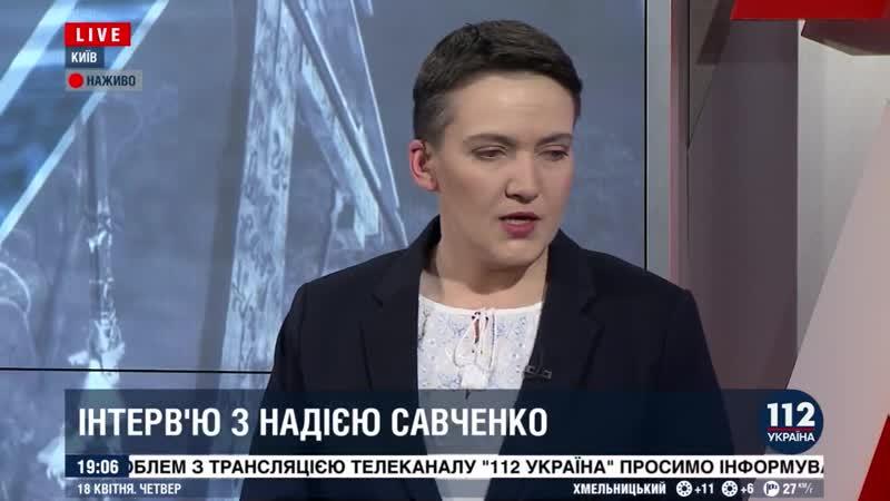 Стадион будет мишенью, - Савченко заговорила о миномётах
