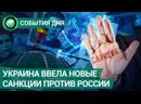 Украина ввела новые санкции против России. События дня. ФАН-ТВ