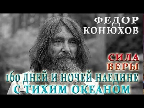 Ф. Конюхов. 160 дней и ночей наедине с Тихим океаном (02)