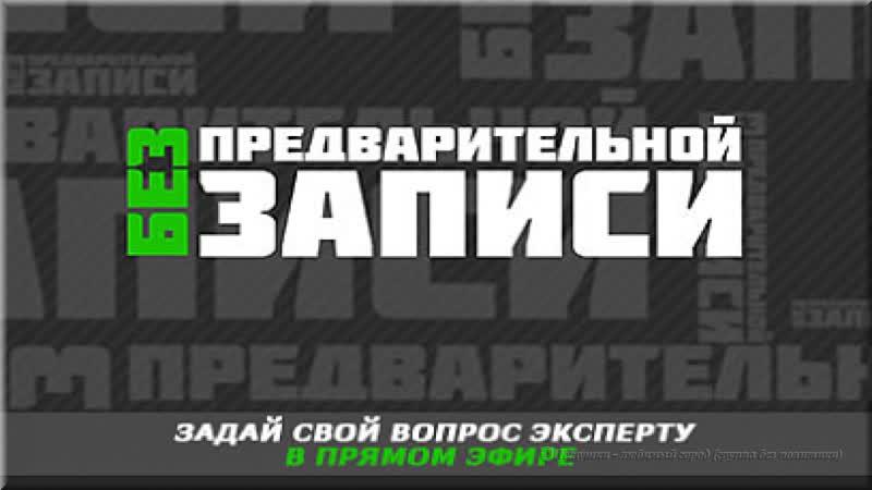 Без Предварительной Записи Екатерина Эммануилиди-Матвеева, Мария Багаева