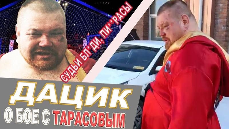 Вячеслав Дацик – Судьи бл*ди, п**орасы! | Safonoff