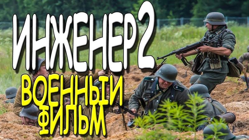 ЖЕСТКИЙ ФИЛЬМ ОБ НКВД ИНЖЕНЕР 2 военные фильмы 2019