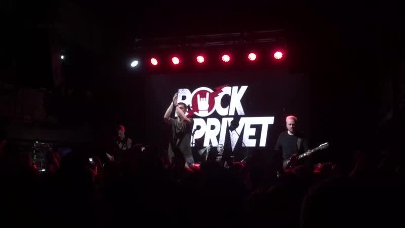 Rock Privet - Вечно молодой (live in EKB 2019)
