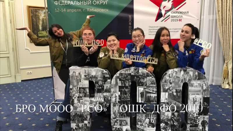 13 04 2019 ОКШ ДФО визитка БРО МООО РСО