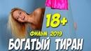 Фильм 2019 устал терпеть!! БОГАТЫЙ ТИРАН Русские мелодрамы 2019 новинки HD 1080P