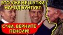 ПЕНСИОНЕРЫ ВОССТАЛИ И ТРЕБУЮТ СПРАВЕДЛИВОСТИ Медведев в АУТЕ Путин растерян