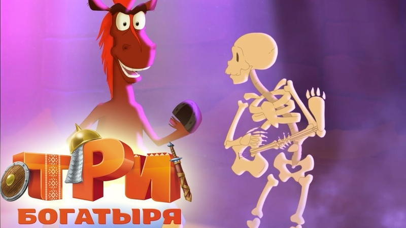 Танцуют все! - Танец Юлия со скелетами (Три богатыря и принцесса Египта)