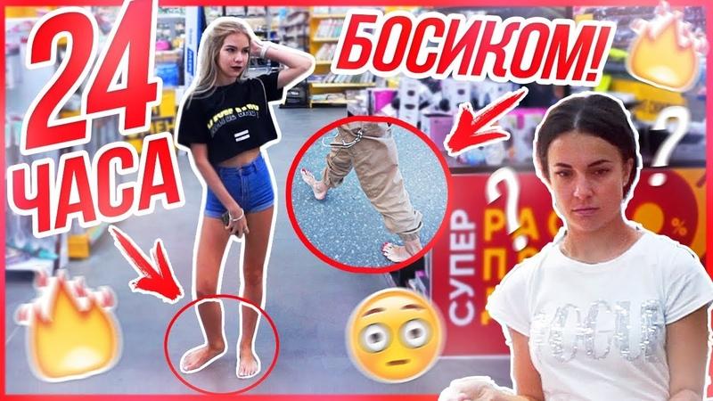 24 ЧАСА БОСИКОМ feat Sasha Ice