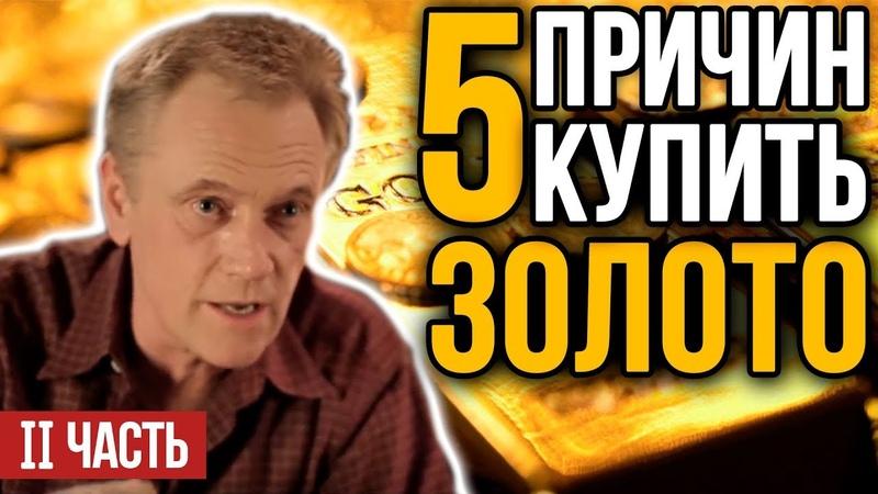 ТОП 5 ПРИЧИН купить золото I Майк Мэлони I Часть II