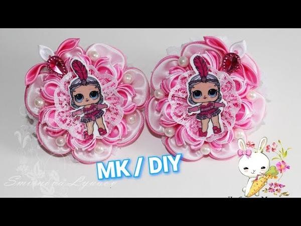 МК Резинки с куколкой Лол DIY канзаши Ribbon hair decoration with a doll Lol
