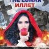 """Иллет и """"Лунарь"""" в Нижнем Новгороде"""