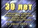 9_Юбилейная встреча выпускников 1979 года - 30-ти летие. 20 июня 2009 г.