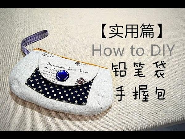 How to make a pencil case 实用篇 铅笔袋丨手握包教学分享 巧手妈妈课室🌹🌹🌹