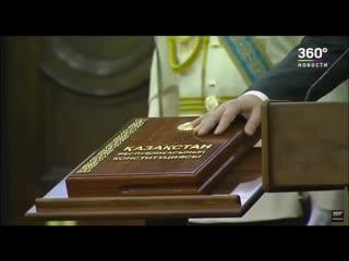 Присяга Касыма-Жомарт Токаева