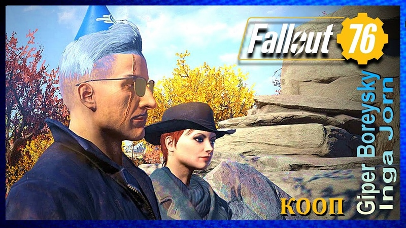 Fallout 76 КООП с ИНГОЙ 51