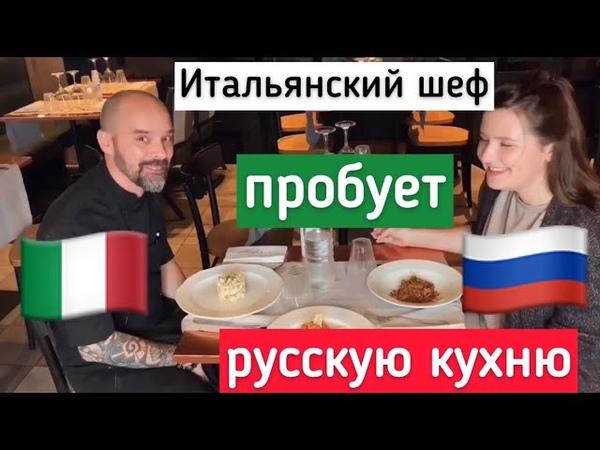 Итальянский шеф-повар пробует русскую кухню Оливье, бефстроганов и гречку