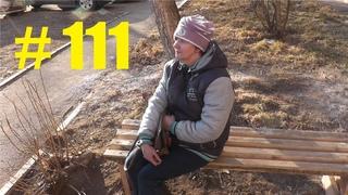Трезвые Дворы Братск выпуск № 111