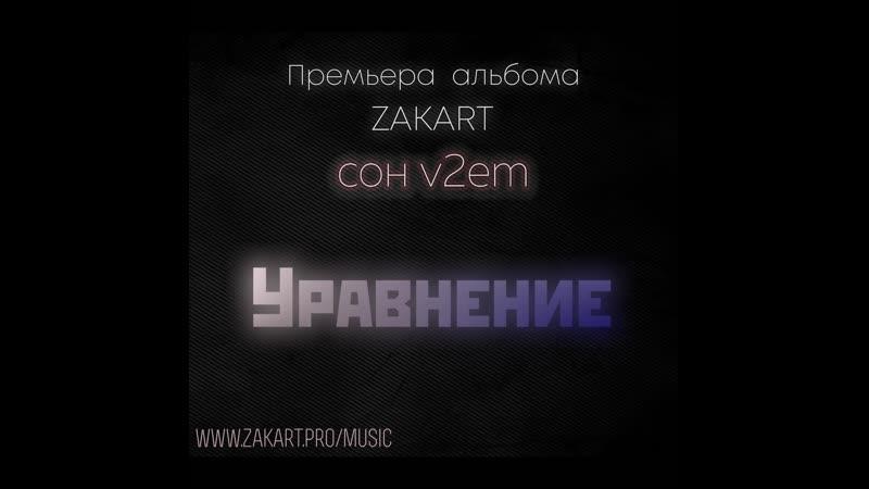Zakart Сон в2ем сэмплер альбома