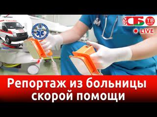 Репортаж из Минской больницы скорой помощи | ПРЯМОЙ ЭФИР