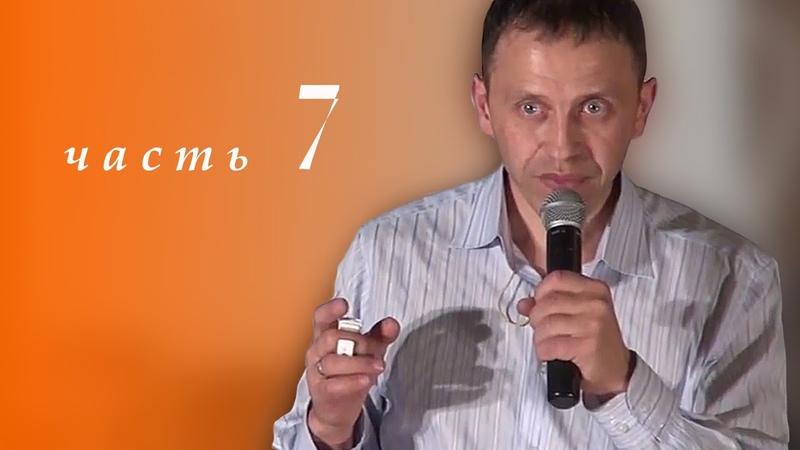 Фахреев В. А. Избавление от вредных привычек и зависимостей ч. 7