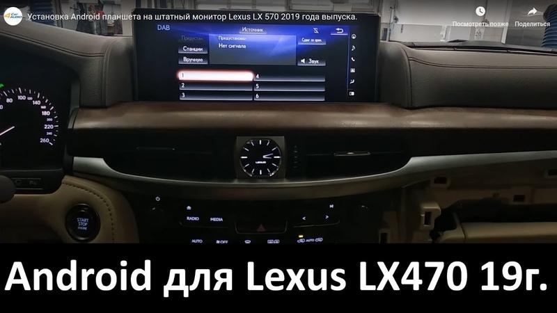 Установка Android планшета на штатный монитор Lexus LX 570 2019 года выпуска.