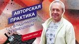 Авторская практика с Владимиром Кузнецовым - Нельзя Или...