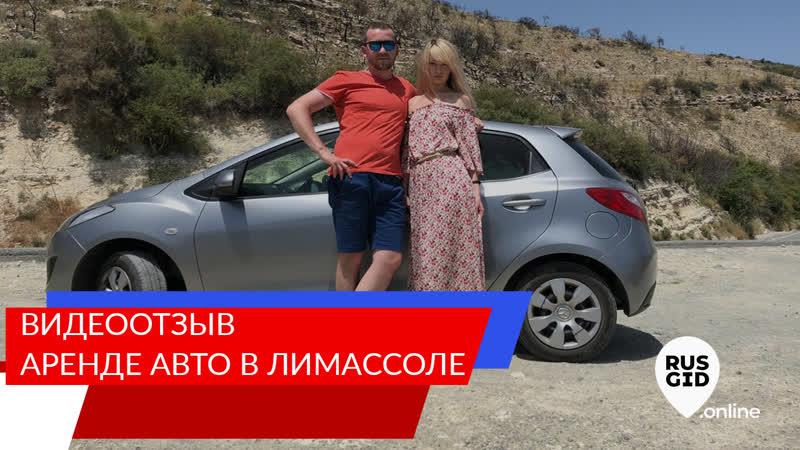 Видеоотзыв об аренде авто в Лимассоле