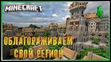 Запись Стрима Minecraft 1.12.2 - 88 Mods #4 ПЕРЕСТРОЙКА