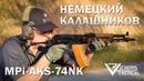 Немецкий Калашников MPi AKS 74NK Ларри Викерс американский ветеран Дельта