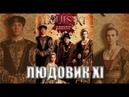 Людовик XI Угроза королю Историческая драма (Франция, 2010)