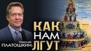 Николай Платошкин О ситуации в России и мире без цензуры