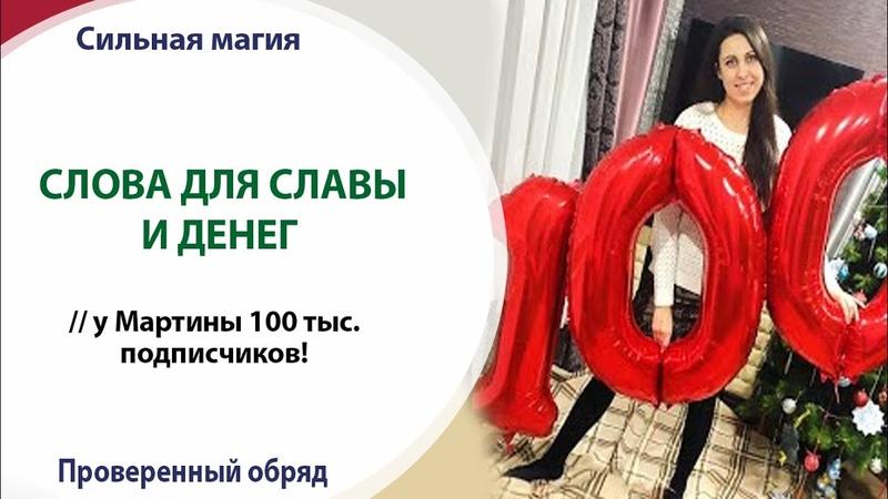 💰🏅 СЛОВА ДЛЯ СЛАВЫ И ДЕНЕГ у Мартины 100 тыс. подписчиков