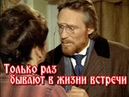 Восхитительный романс! Олег Погудин - ТОЛЬКО РАЗ БЫВАЮТ В ЖИЗНИ ВСТРЕЧИ