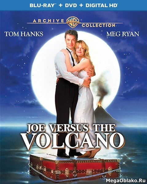 Джо против вулкана / Joe Versus the Volcano (1990/BDRip/HDRip)