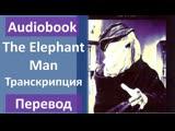The Elephant Man - Beginner level