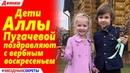🔔 Дети Аллы Пугачевой Гарри и Лиза Галкины поздравляют с вербным воскресеньем