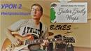 Блюз импровизация на гитаре для начинающих Урок 2