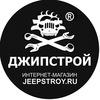 ДЖИПСТРОЙ.РФ вступай в крупнейший магазин 4х4