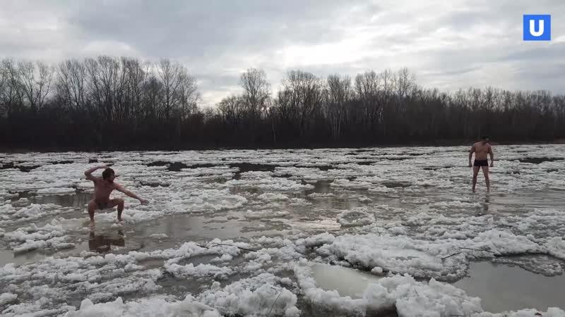 В Новокузнецке жители голышом прокатились на льдинах