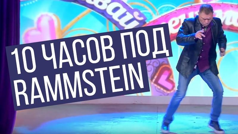 Монгол Олег танцует 10 часов под Rammstein Ausländer Mongol dancing 10 hours RADIO TAPOK