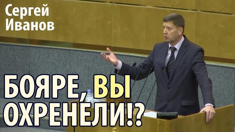 Сергей Иванов ПРО ПОДКУП ИЗБИРАТЕЛЕЙ