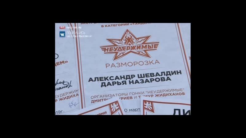 Сюжет о НЕУДЕРЖИМЫХ от ТК 27 ПЛЮС г. Прокопьевск